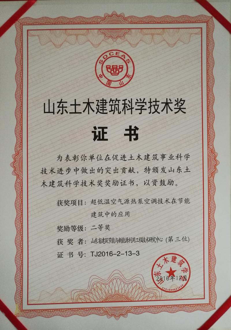 1612省工程技术中心科学技术奖