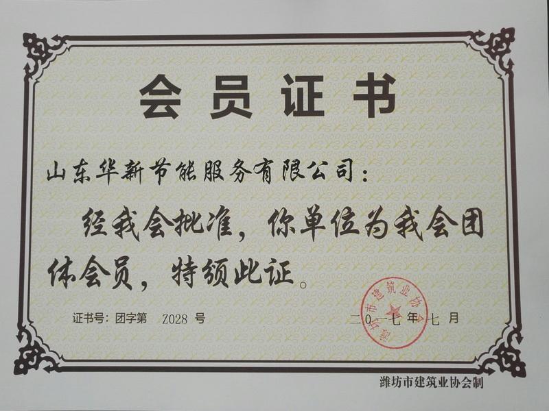 17万博manbetx下载地址华新节能服务有限公司会员证书
