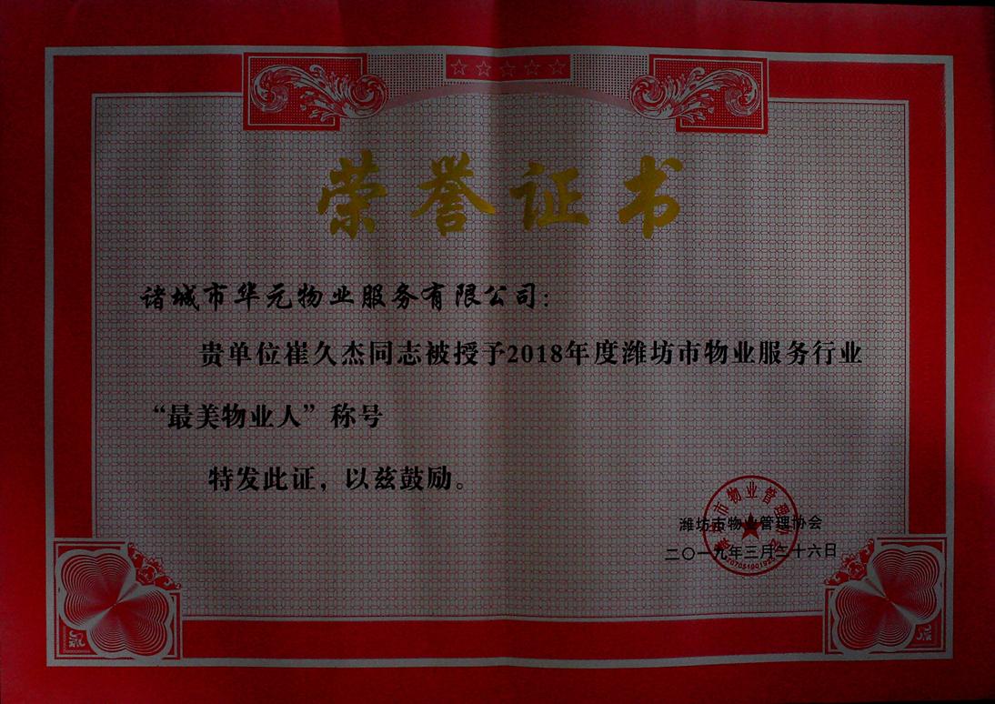 """崔久杰被授予2018年度潍坊市物业服务行业""""最美物业人""""称号"""