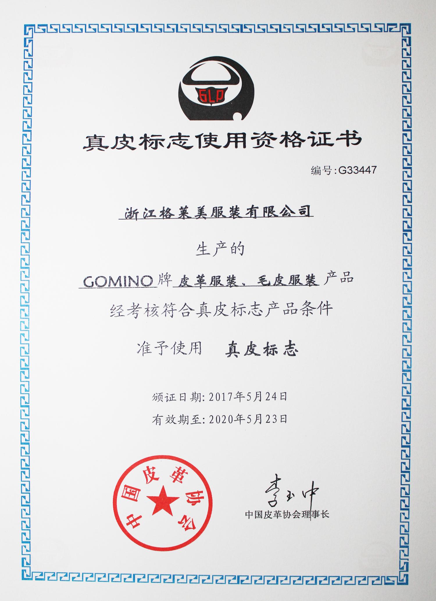 GOMINO嘉興名牌證書2017