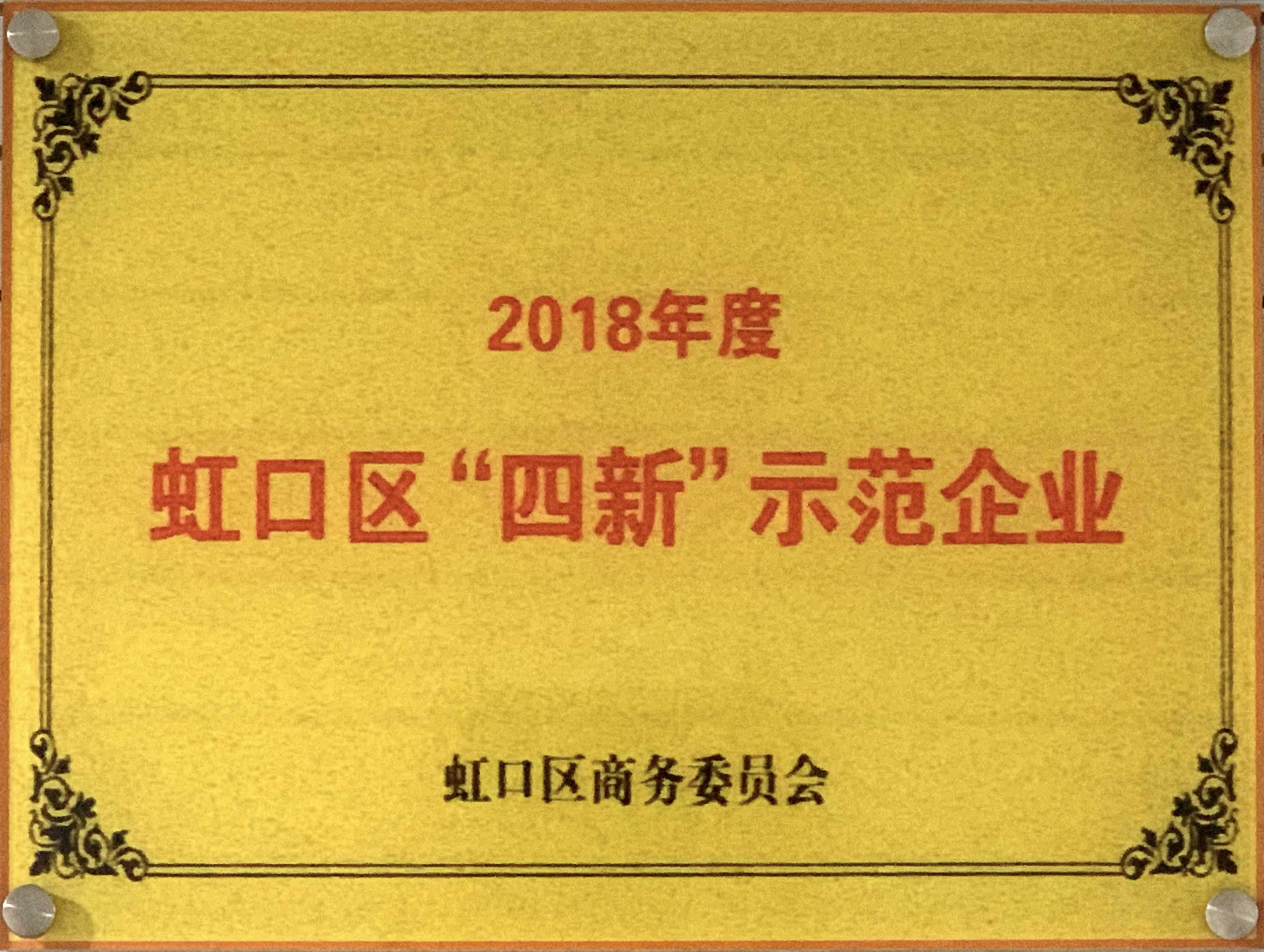 """2018年度虹口""""四新""""示范企業"""