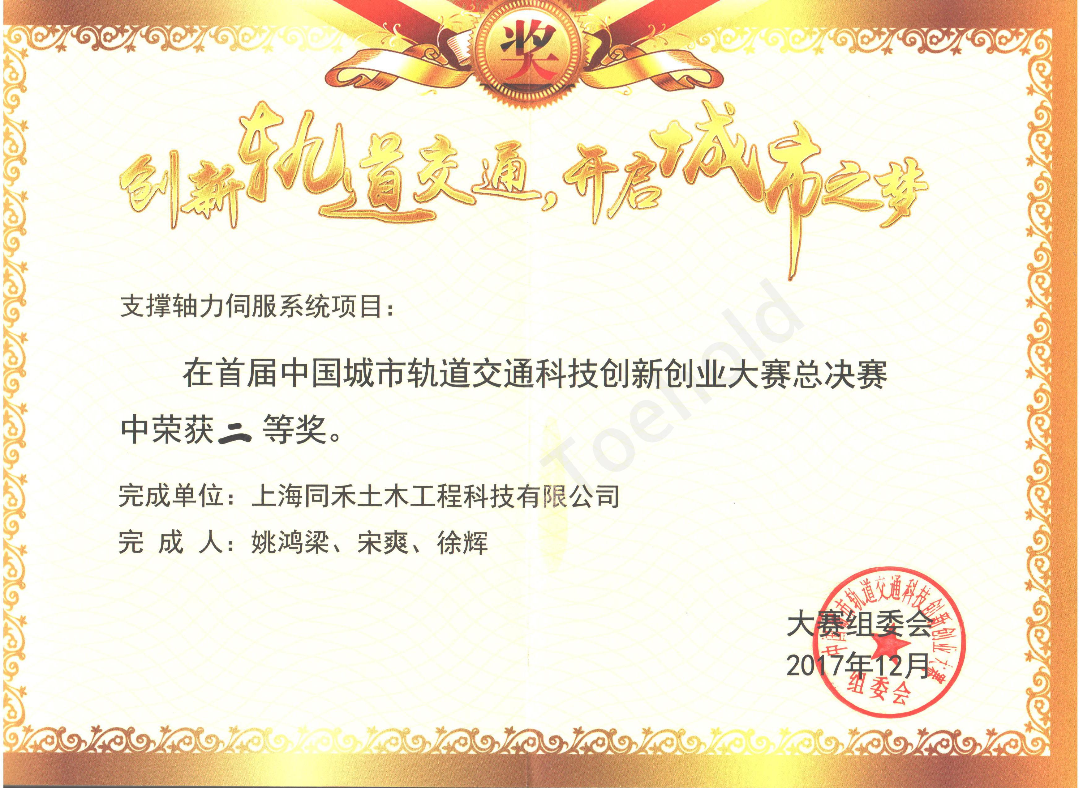 首屆中國城市軌道交通科技創新創業大賽總決賽二等獎