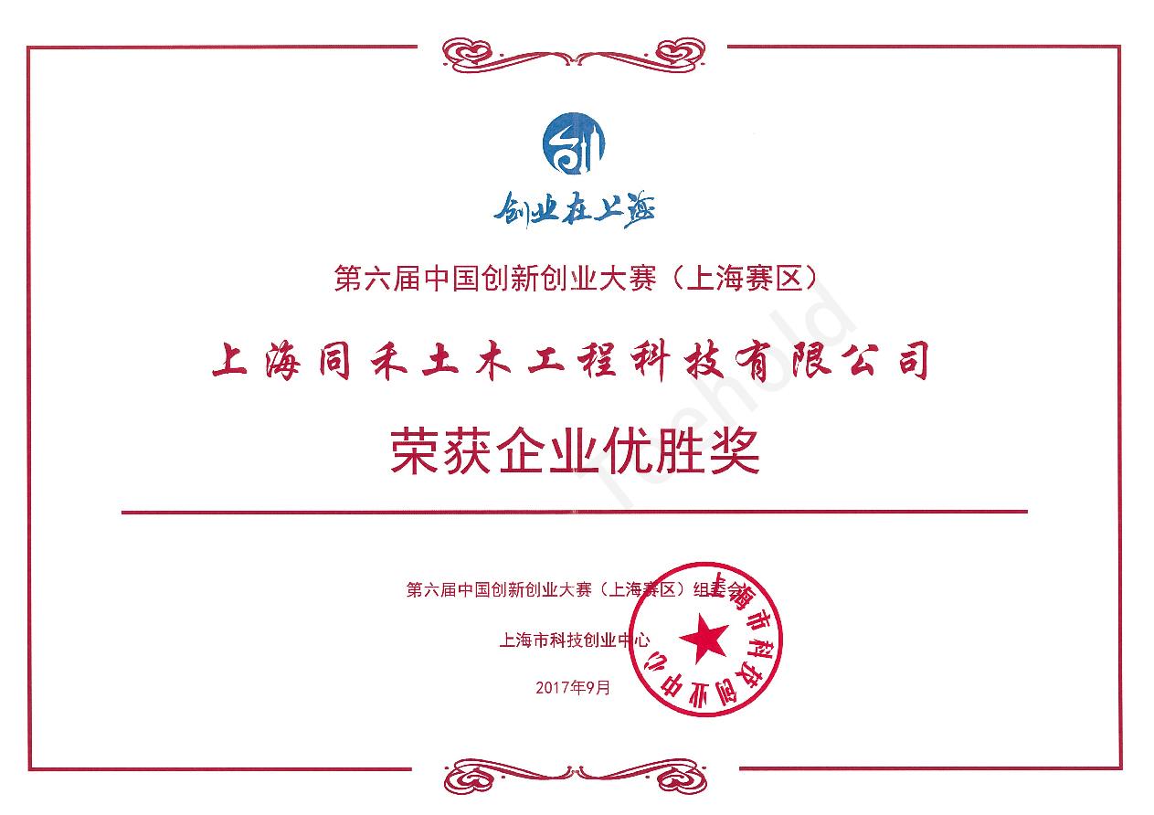 第六屆中國創新創業大賽(上海賽區)企業優勝獎