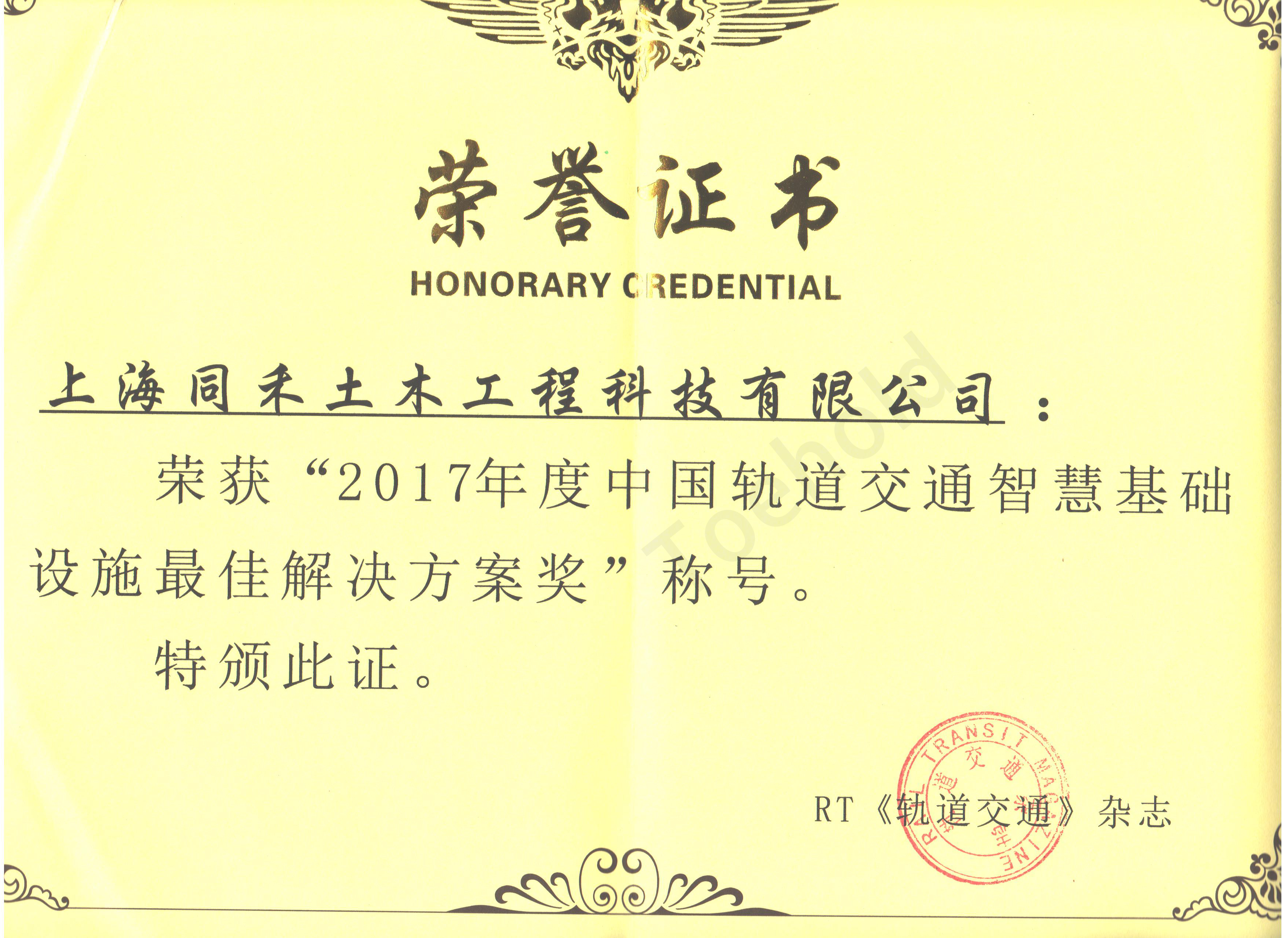 2017中國軌道交通智慧基礎設施最佳解決方案獎