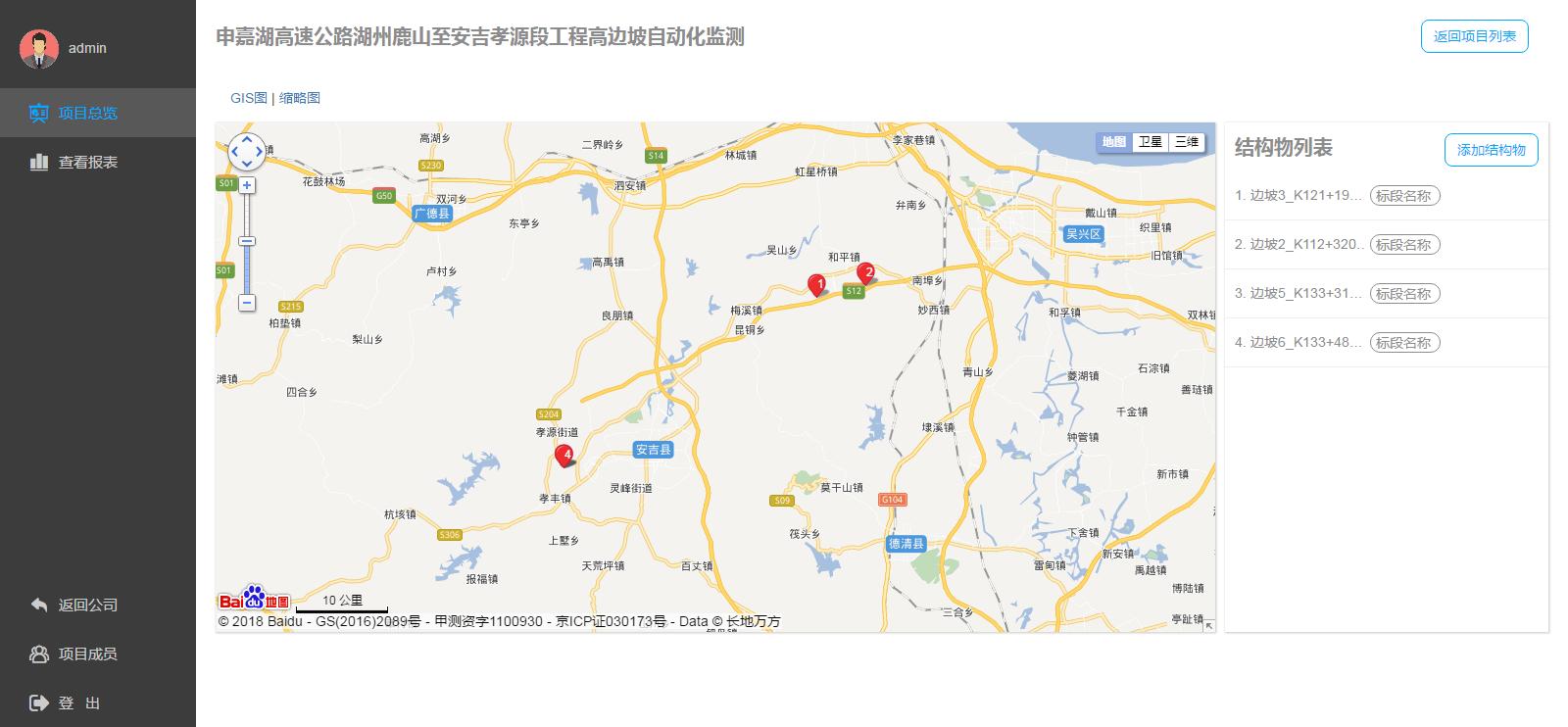 项目界面图