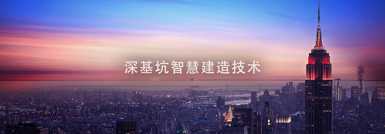 官網首頁banner-深基坑智慧建造技術-1009