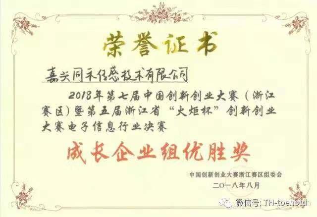 2018第七屆中國創新創業大賽撐場企業組優勝獎