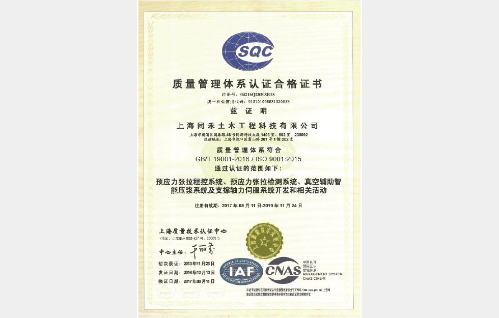 質量管理體系認證合格證書(上海)