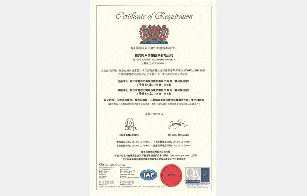 質量管理體系認證合格證書(嘉興)