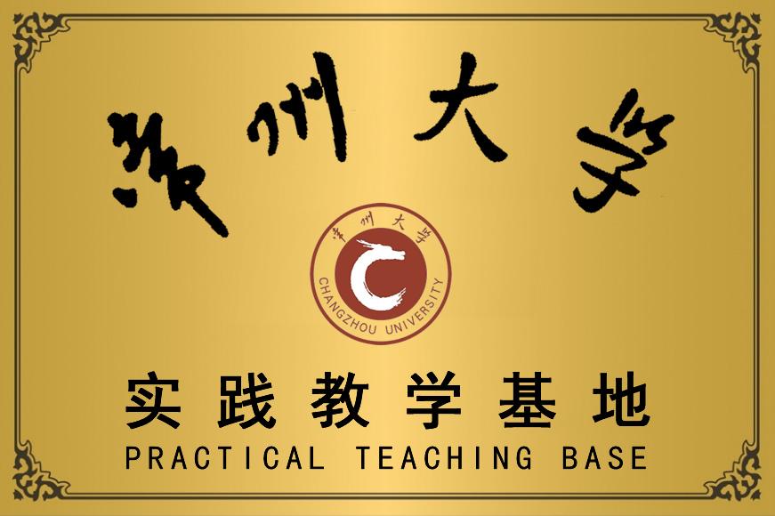 实践教学基地