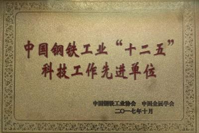 """中國鋼鐵工業""""十二五""""科技工作先進單位"""