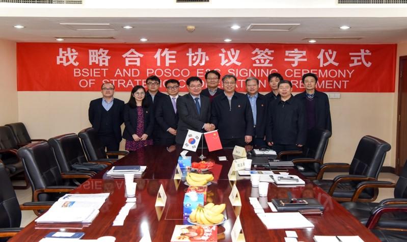 與浦項建設就海外市場開發戰略合作