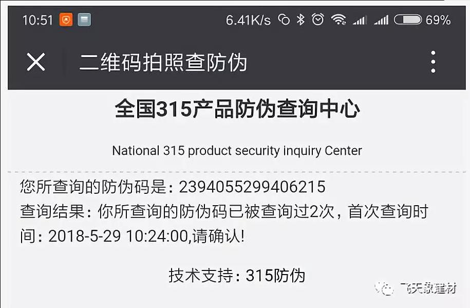 微信截图_20180721112832
