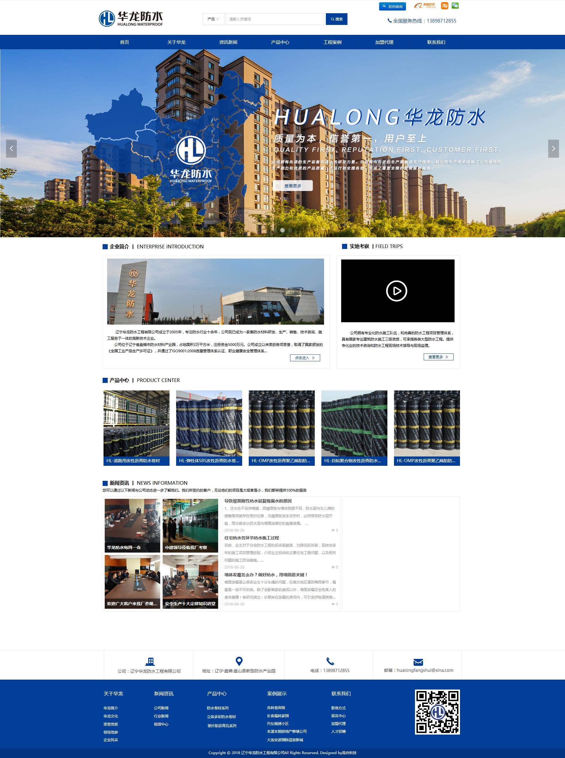 辽宁华龙防水工程有限公司