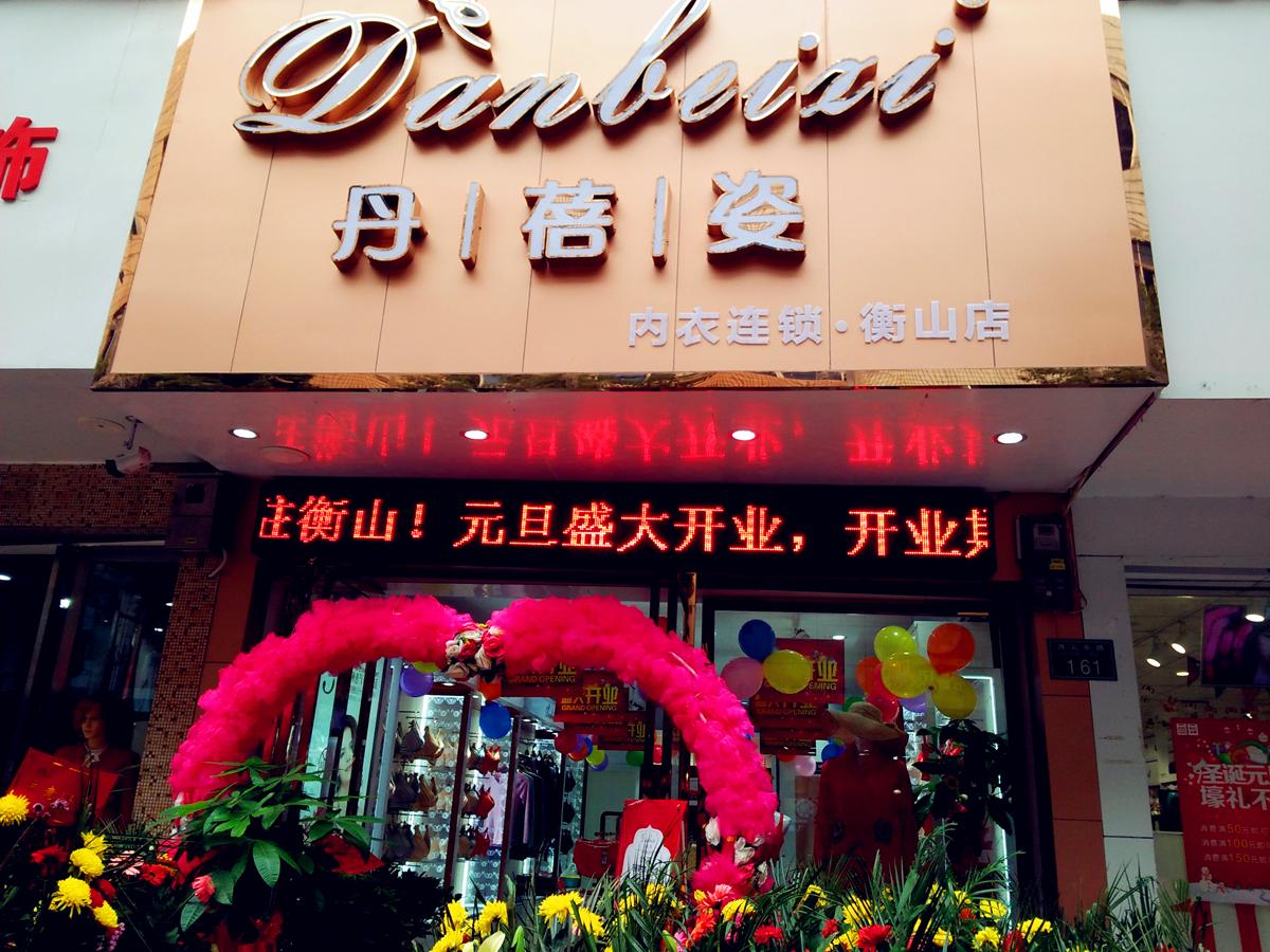 湖南湘潭专卖店