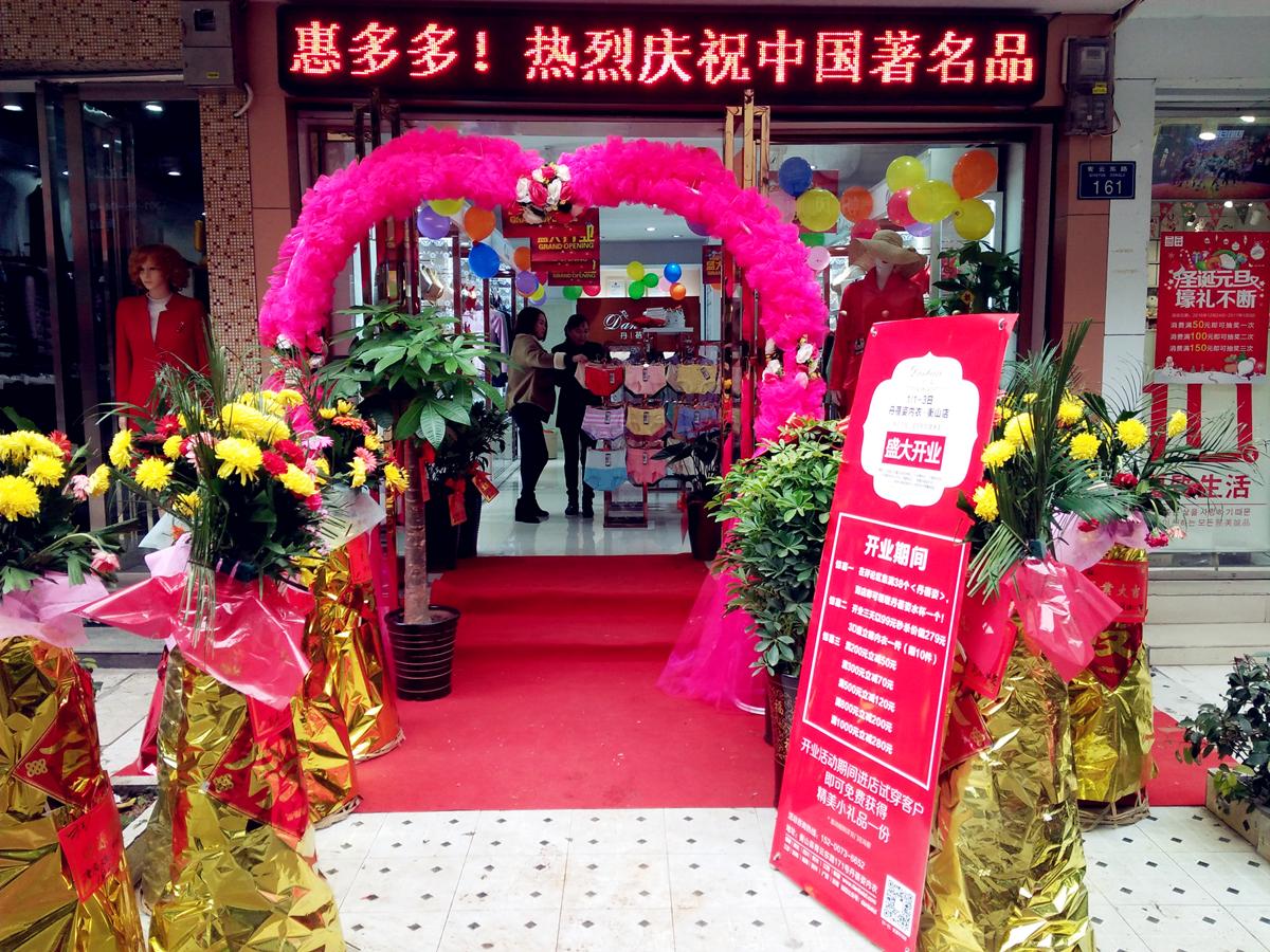 湖南衡山加盟店