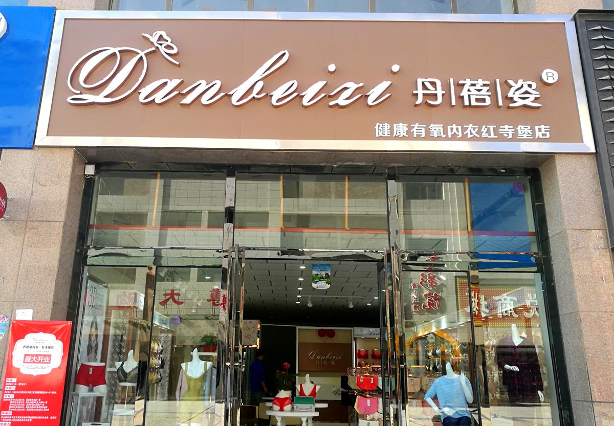 宁夏红寺堡专卖店