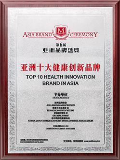 亞洲十大健康創新品牌