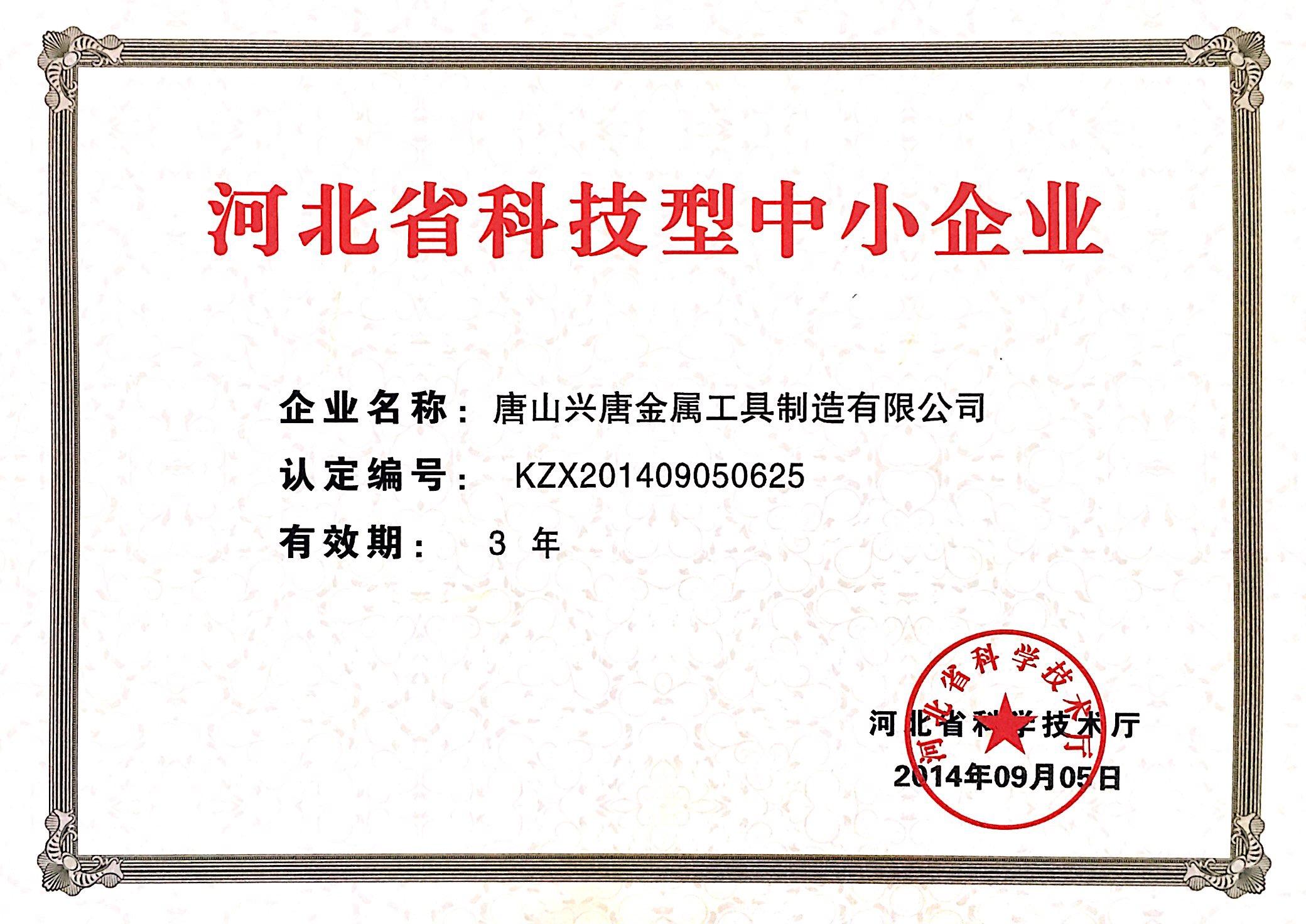 河北省科技中小企業證書