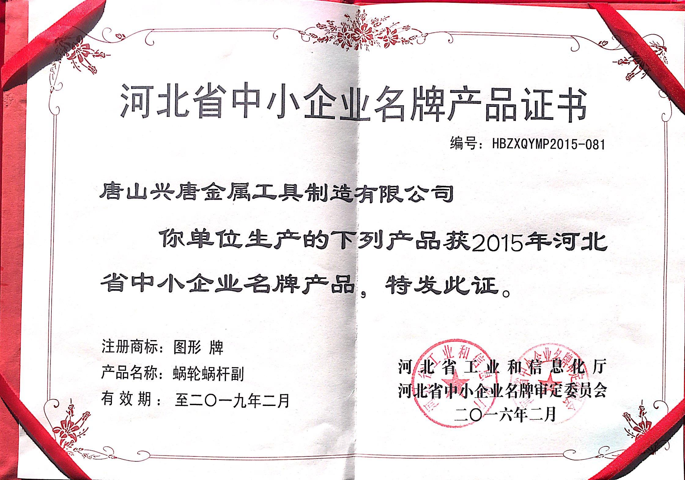 河北省中小企業名牌證書