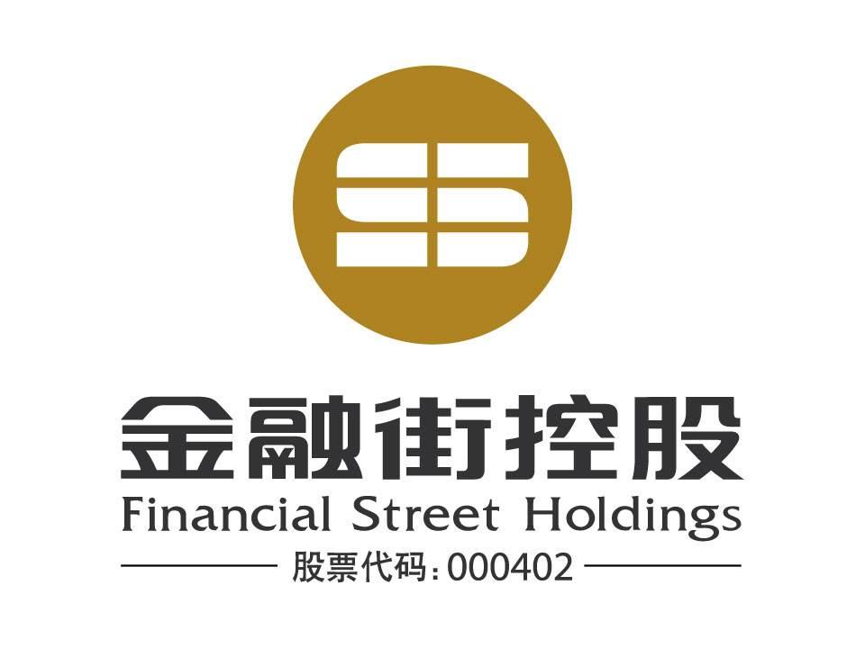 金融街集團