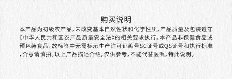 蓯蓉-詳情5