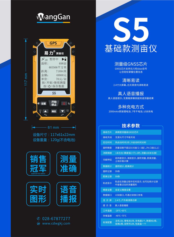 產品DM-1000-S5