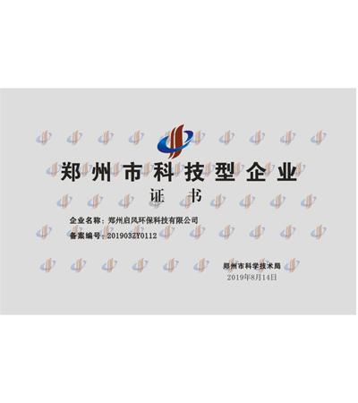 鄭州市科技型企業認證
