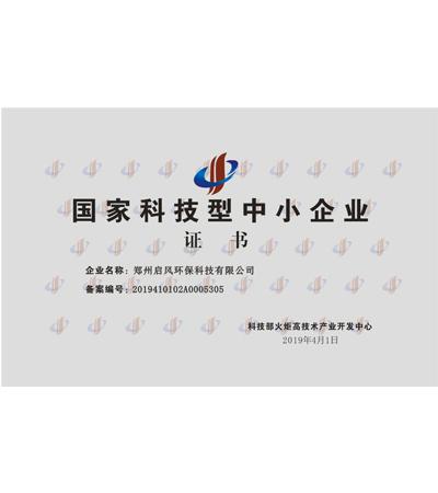 國家型科技型企業認證副本
