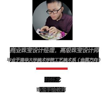 刘怀龙网页