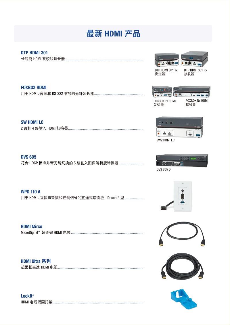 数字视频产品5