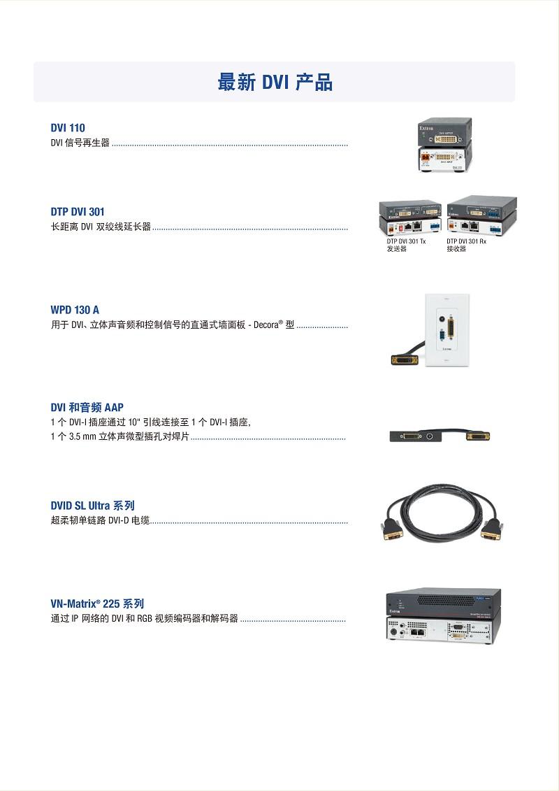 数字视频产品6