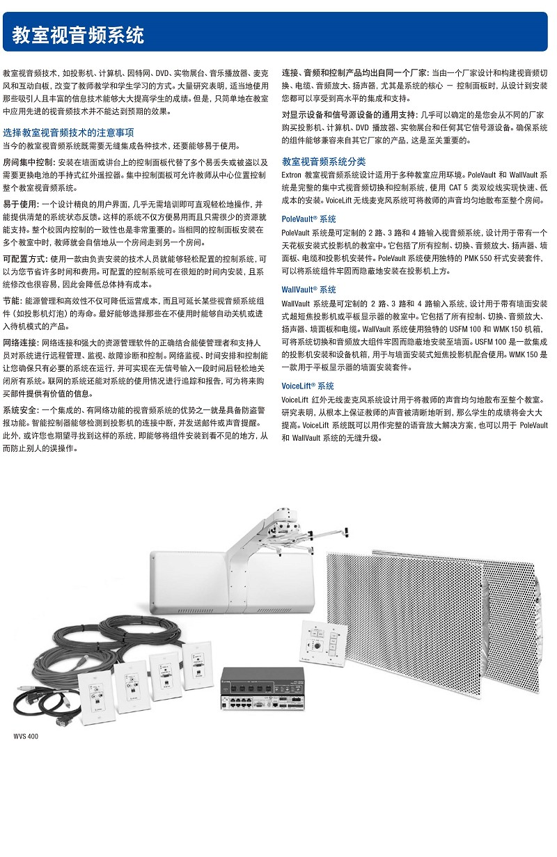 教室视音频系统1