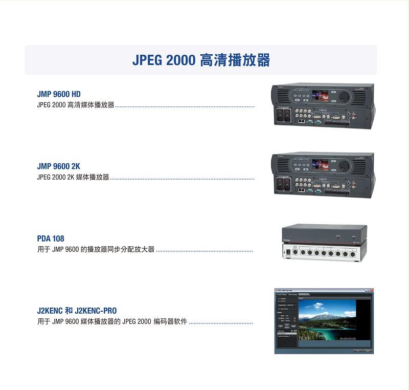 视音频流媒体产品4