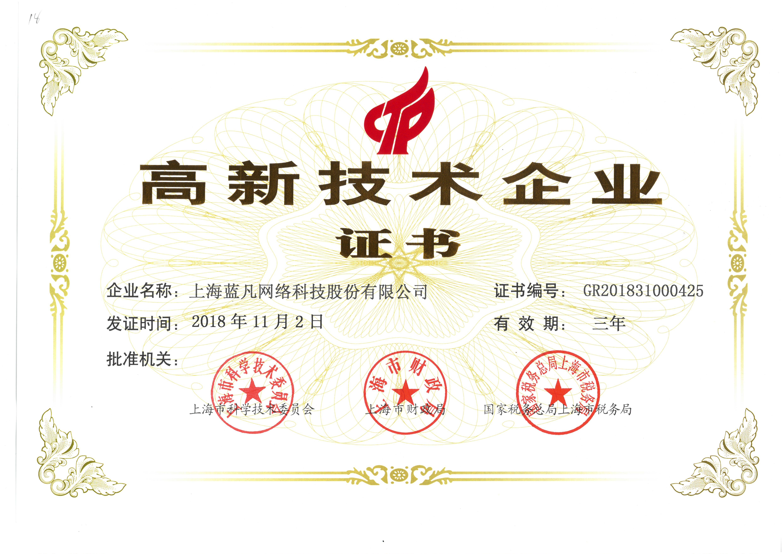 高新企业证书-1