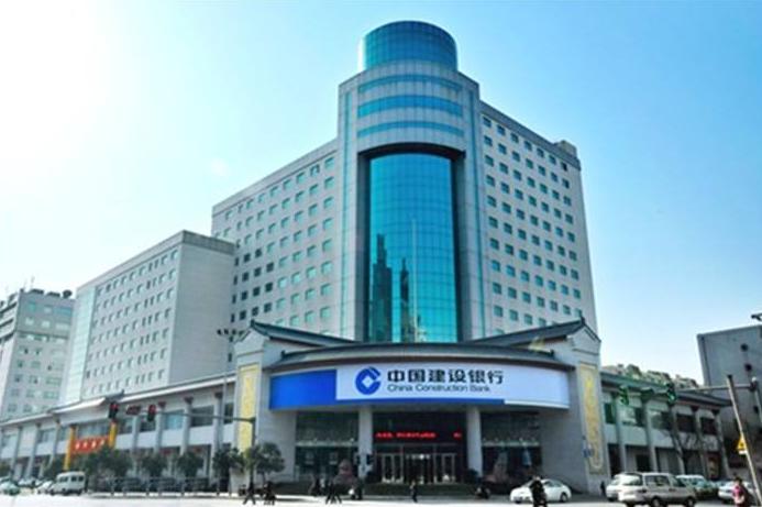 中国建设银行股份有限公司贵州公司