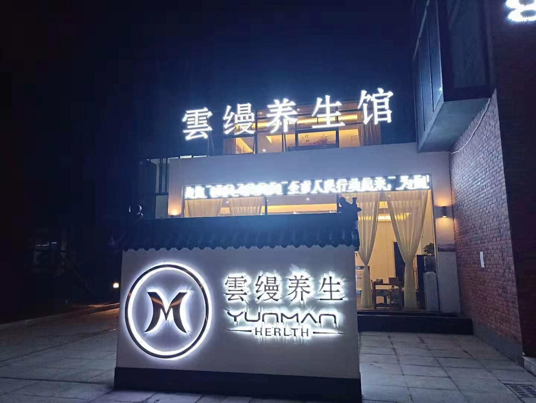 云缦养生馆2