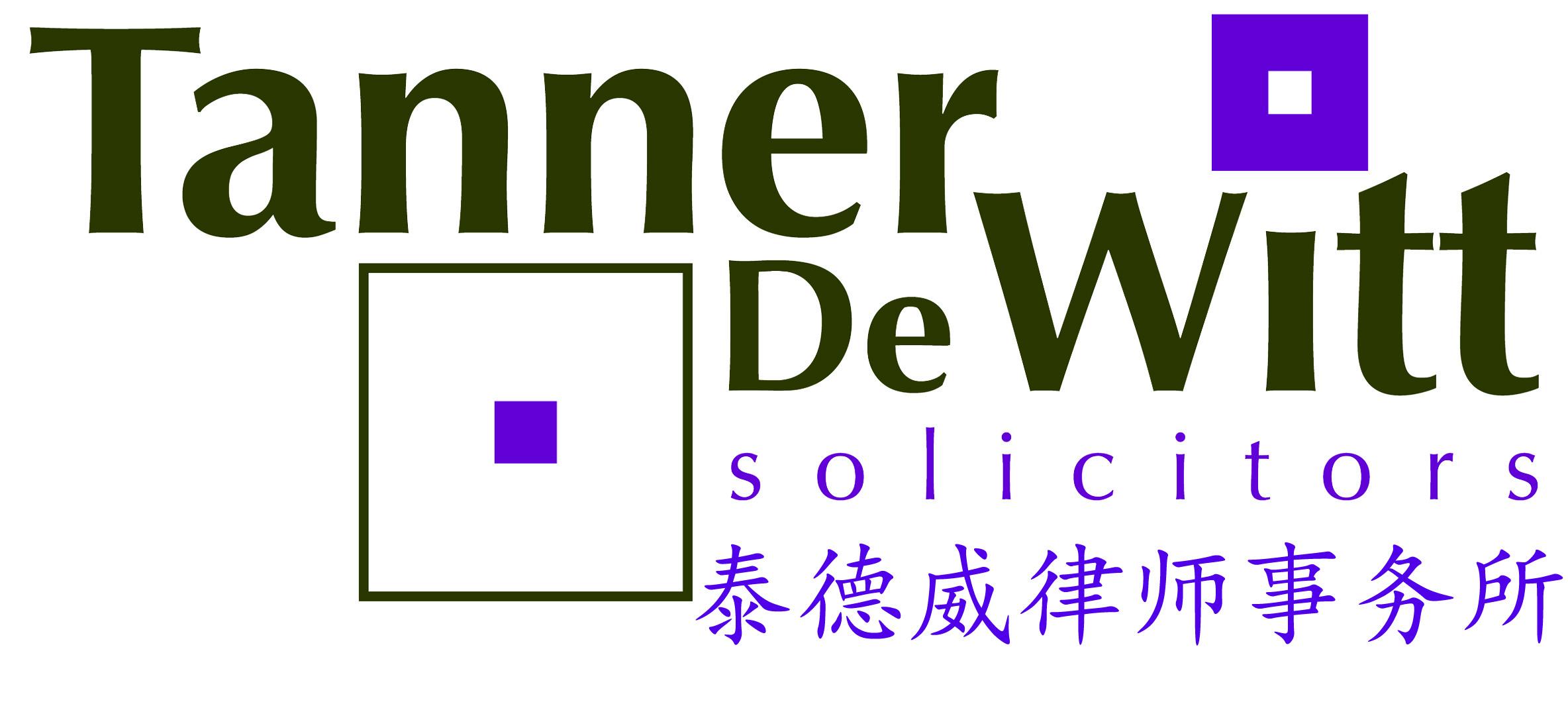 未命名文件夹-TDWlogowChinese