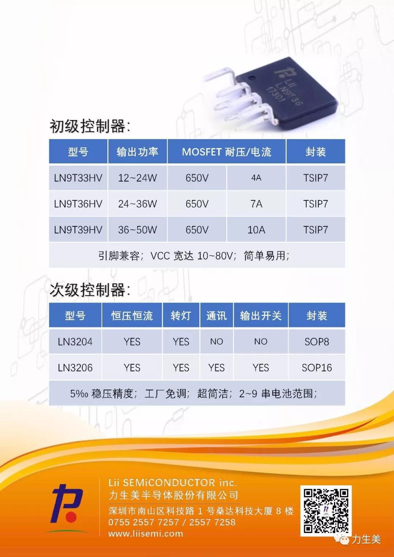 锂电充电管理2
