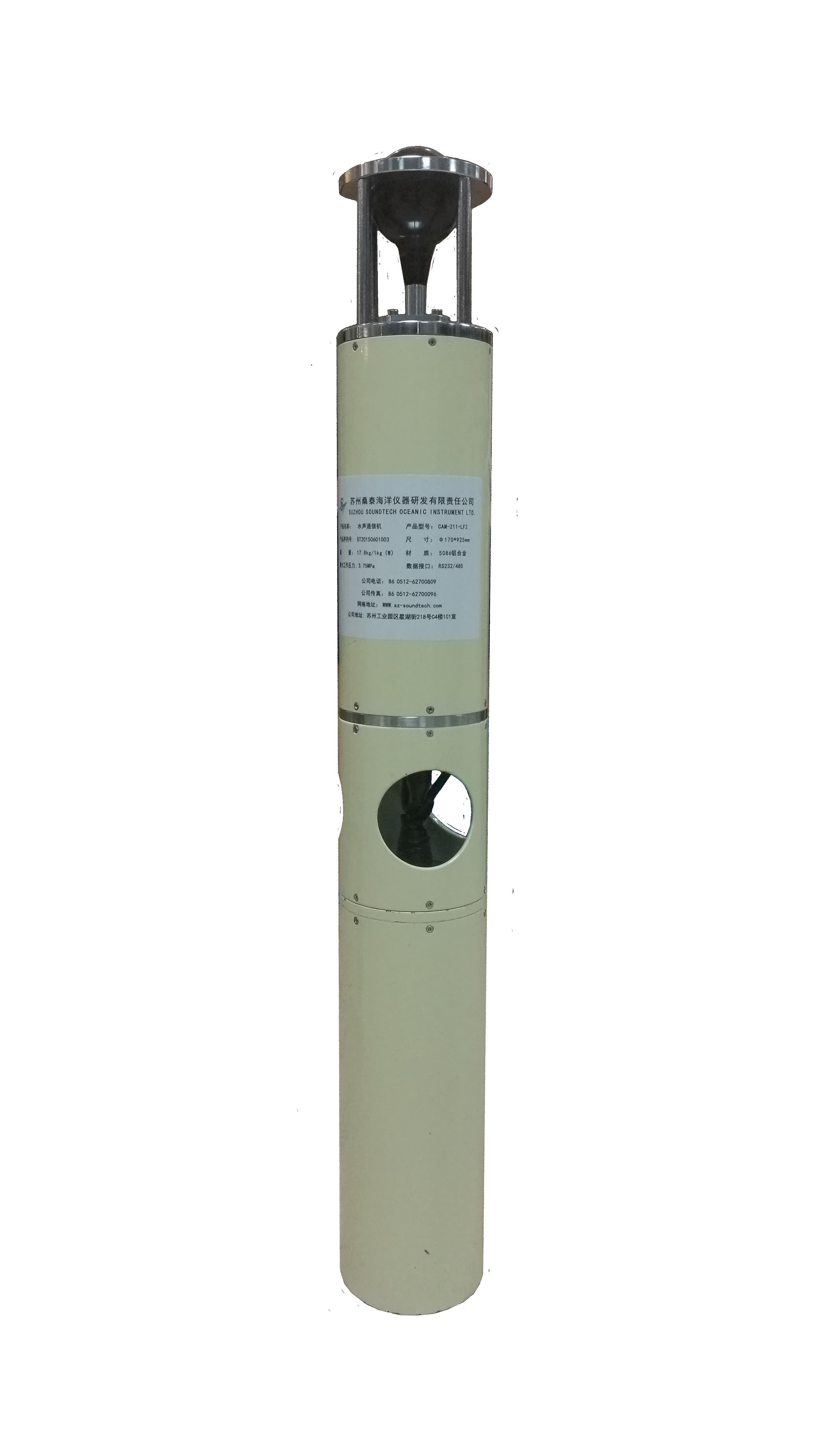 低頻水聲通信機