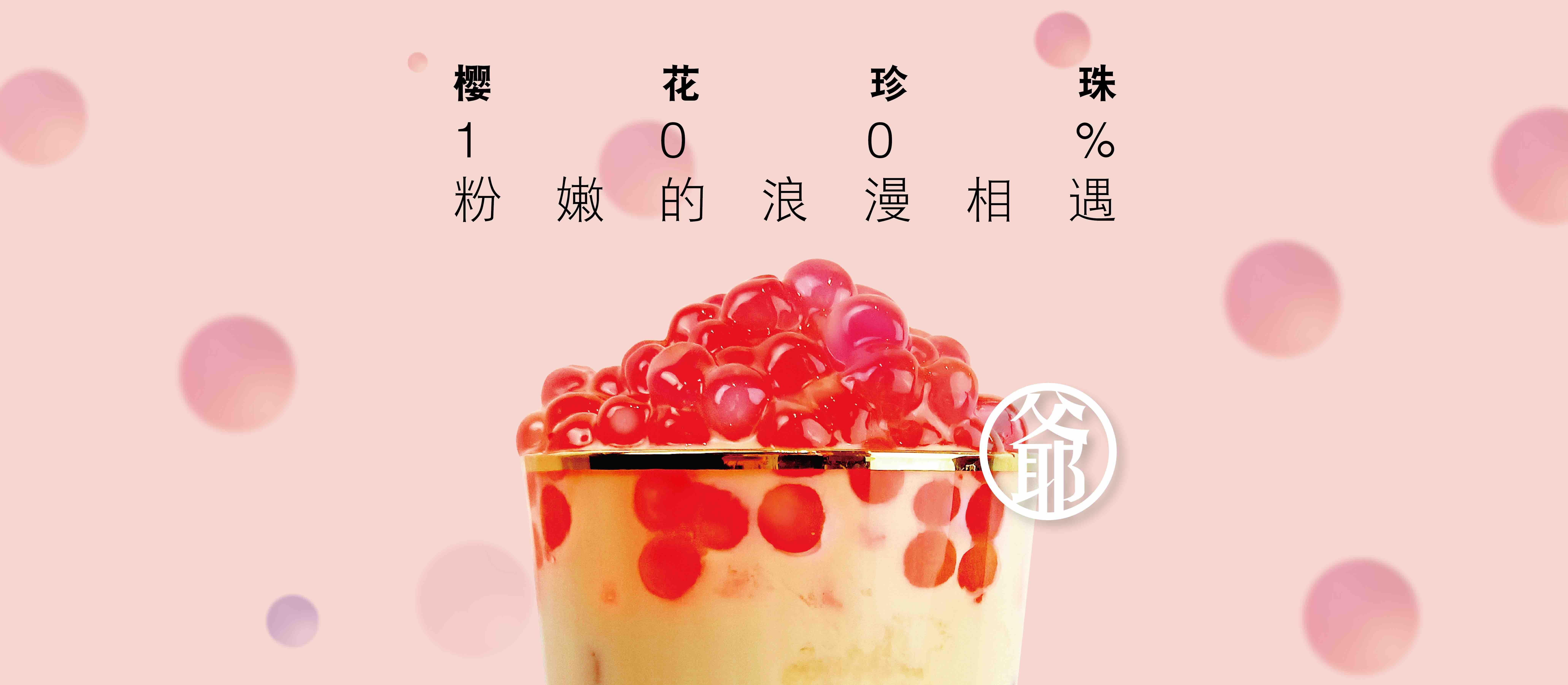 单页爷茶网页2_3GIF圖檔-03