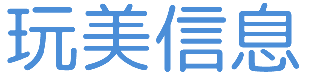 玩美信息logo