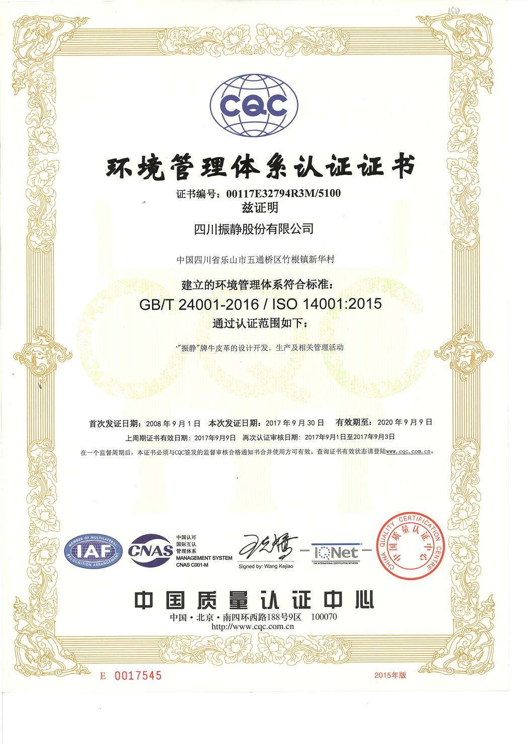 ISO-14001環境管理體系認證-中文20200909前有效
