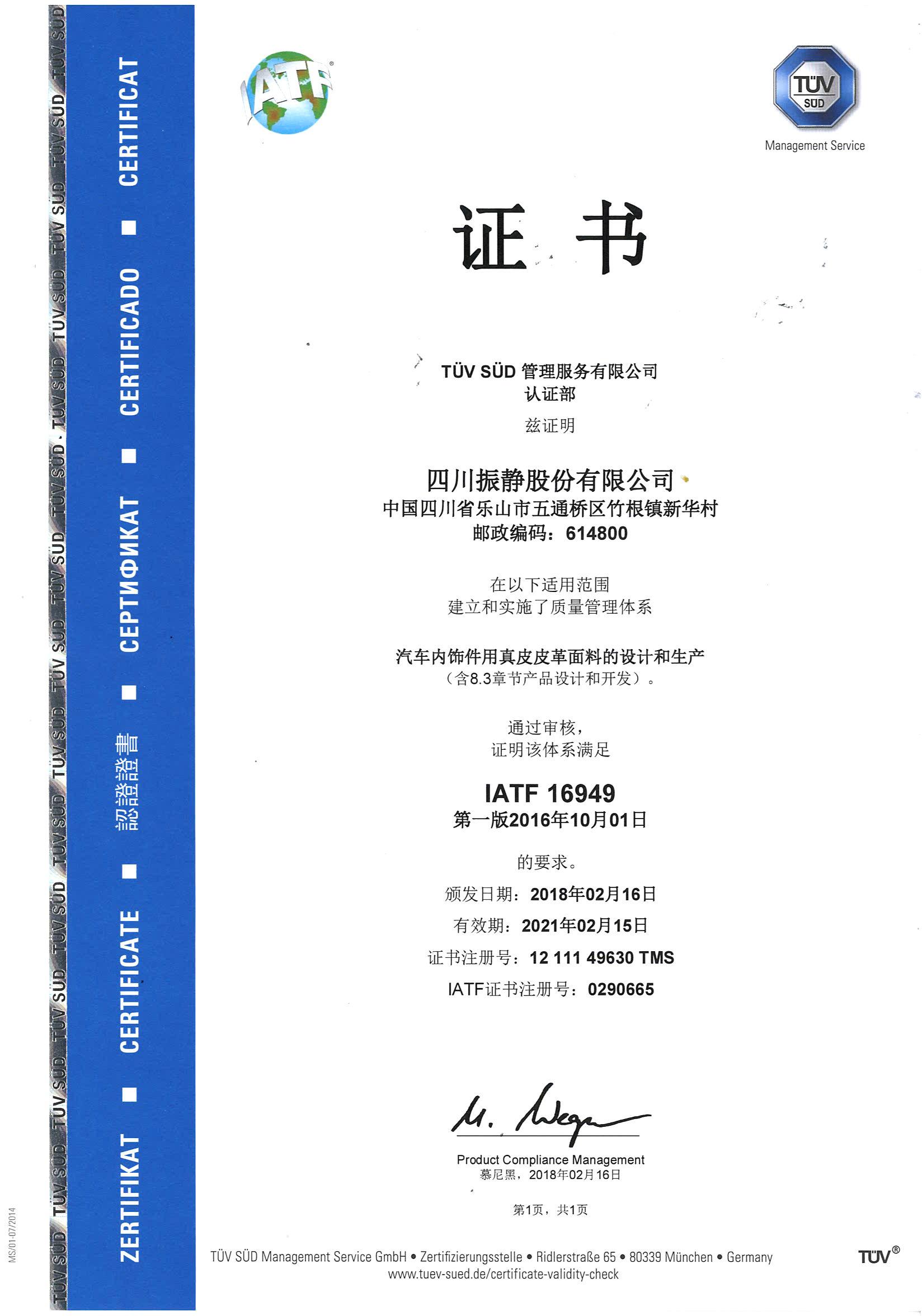 IATF16949證書-20210215前有效