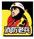 消防老兵logo