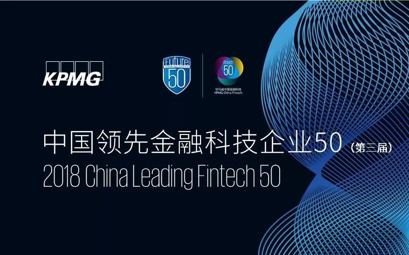 毕马威中国2018领先金融科技企业50名单