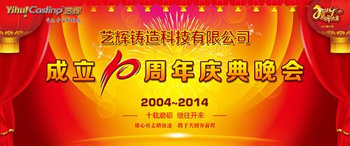 春节晚会背景墙