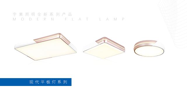MODERN-FLAT-LAMP