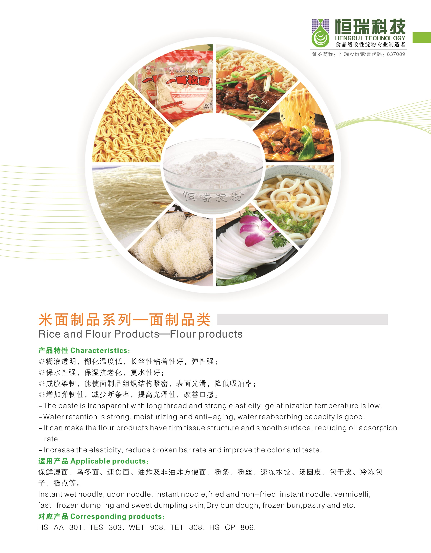 米面制品系列用变性淀粉