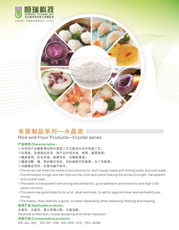 米面制品水晶类用变性淀粉